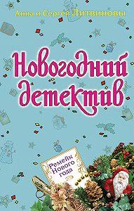 Анна и Сергей Литвиновы - Ремейк Нового года (сборник)