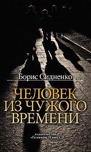 Борис Сидненко -Человек из чужого времени