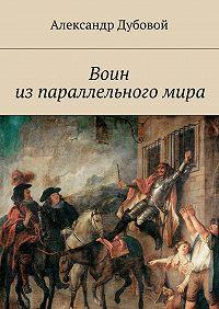 Александр Дубовой -Воин изпараллельногомира
