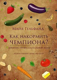 Майя Гельфанд -Как накормить чемпиона