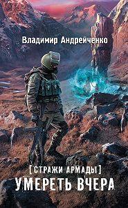Владимир Андрейченко -Стражи Армады. Умереть вчера