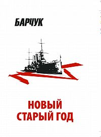 Дмитрий Барчук - Новый старый год. Антиутопия