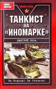 Дмитрий Лоза -Танкист на «иномарке»