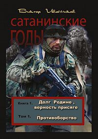 Виктор Иванников -Долг Родине, верность присяге. Том 1. Противоборство