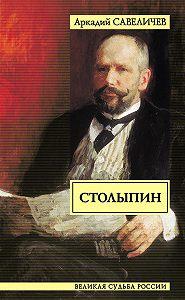 Аркадий Савеличев -Столыпин