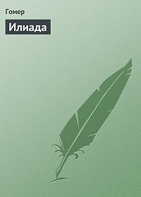 Гомер -Илиада