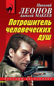 Алексей Макеев -Потрошитель человеческих душ
