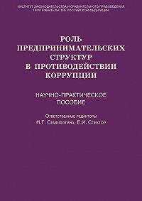 Коллектив Авторов -Роль предпринимательских структур в противодействии коррупции. Научно-практическое пособие