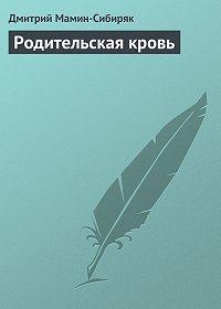 Дмитрий Мамин-Сибиряк -Родительская кровь