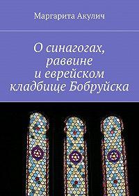 Маргарита Акулич -О синагогах, раввине иеврейском кладбище Бобруйска