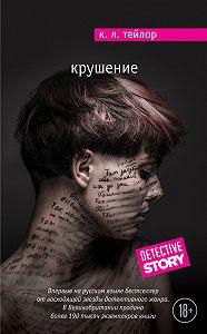 К. Л. Тейлор - Крушение