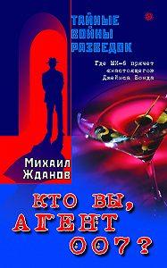 Михаил Жданов - Кто вы, агент 007? Где МИ-6 прячет «настоящего» Джеймса Бонда