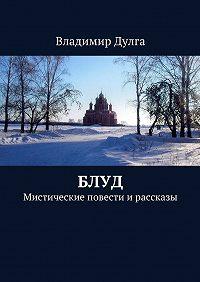 Владимир Дулга -Блуд