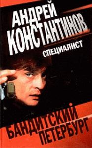 Андрей Константинов, Александр Новиков - Специалист