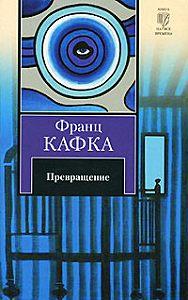Франц Кафка -Рулевой