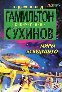 Эдмонд Гамильтон -Миры из будущего