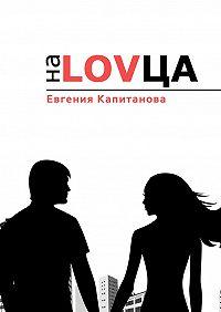 Евгения Капитанова - На LOVца