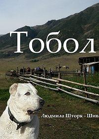 Людмила Шторк-Шива -Тобол