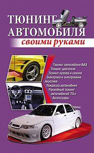 Игорь Скрипник -Тюнинг автомобиля своими руками