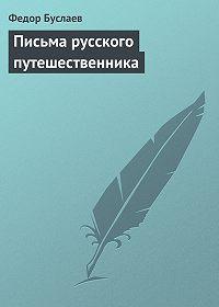 Федор Буслаев - Письма русского путешественника