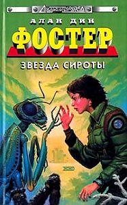 Алан Фостер -Звезда сироты