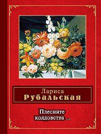 Лариса Алексеевна Рубальская -Плесните колдовства… (сборник)