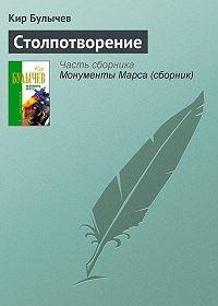 Кир Булычев -Столпотворение