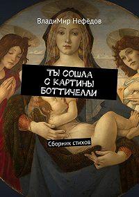 ВладиМир Нефёдов - Ты сошла скартины Боттичелли. Сборник стихов