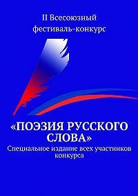 Коллектив авторов - «Поэзия русского слова». Специальное издание всех участников конкурса