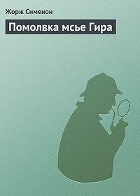 Жорж Сименон -Помолвка мсье Гира