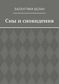 Валентина Белан -Сны исновидения