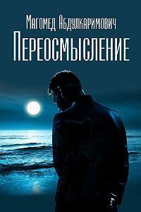 Магомед Абдулкаримович - Переосмысление