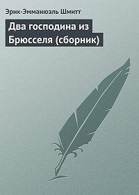 Эрик-Эмманюэль Шмитт -Два господина из Брюсселя (сборник)
