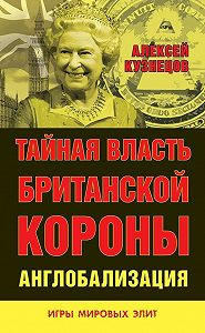 Алексей Кузнецов -Тайная власть Британской короны. Англобализация