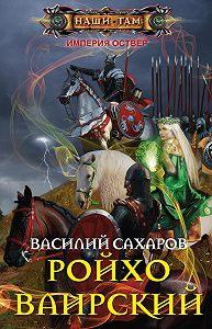Василий Иванович Сахаров -Ройхо Ваирский