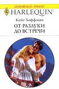 Кейт Хоффман - От разлуки до встречи