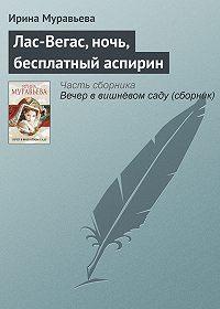 Ирина Муравьева - Лас-Вегас, ночь, бесплатный аспирин