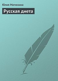 Ю. А. Матюхина -Русская диета