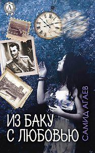 Самид Агаев -Из Баку с любовью