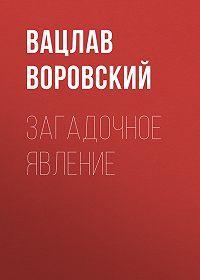 Вацлав Воровский -Загадочное явление