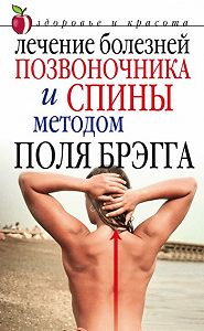 Юлия Сергиенко - Лечение болезней позвоночника и спины методом Поля Брэгга