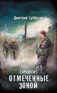 Дмитрий Субботин -Бродяги. Отмеченные Зоной (сборник)