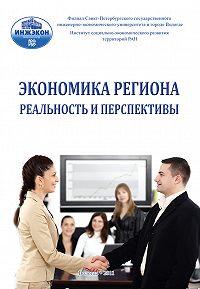 Сборник статей -Экономика региона: реальность и перспективы. Выпуск 3