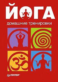 Сборник - Йога. Домашние тренировки