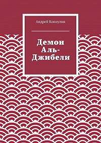 Андрей Кокоулин -Демон Аль-Джибели