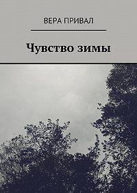 Вера Привал -Чувство зимы