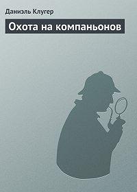 Даниэль Клугер -Охота на компаньонов