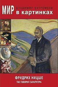 Фридрих  Ницше -Мир в картинках. Фридрих Ницше. Так говорил Заратустра