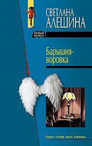Светлана Алешина - Барышня-воровка (сборник)