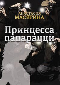 Анастасия Масягина -Принцесса папарацци